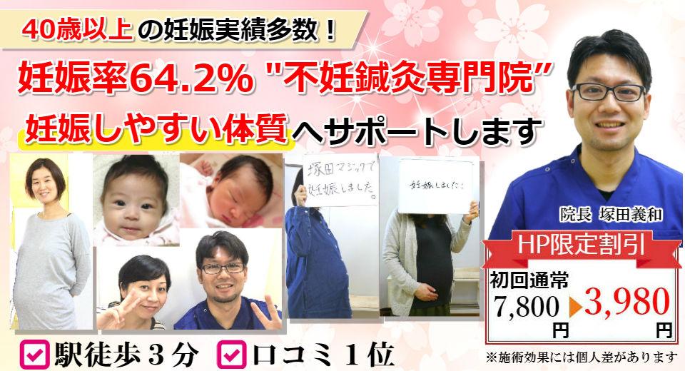 口コミで人気!妊娠率64.2%不妊専門の鍼灸院!病院での勤務経験のある院長が直接施術!