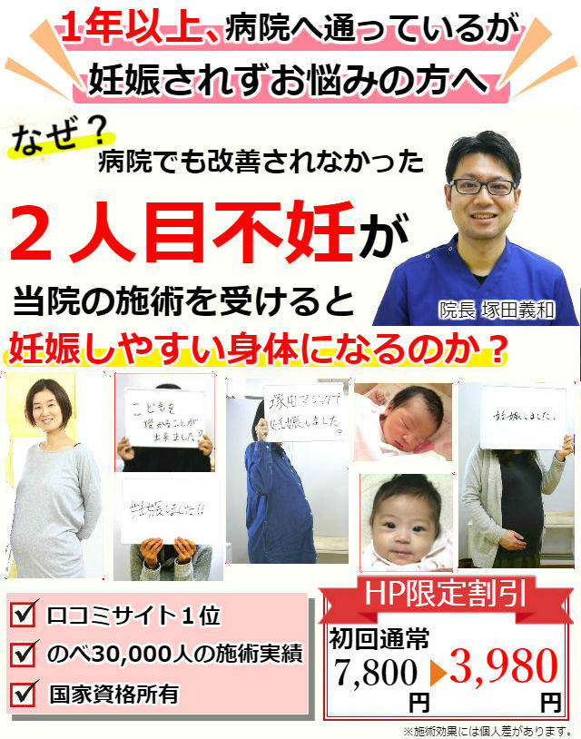 なぜ?二人目不妊が当院の施術で妊娠しやすくなるのか?