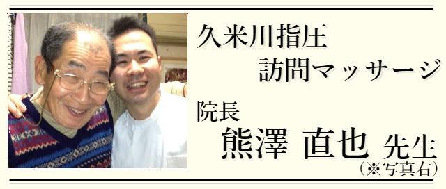 熊澤先生推薦