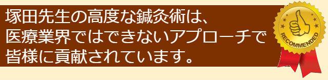 塚田先生の高度な鍼灸術は、医療業界ではできないアプローチで皆様に貢献されています。