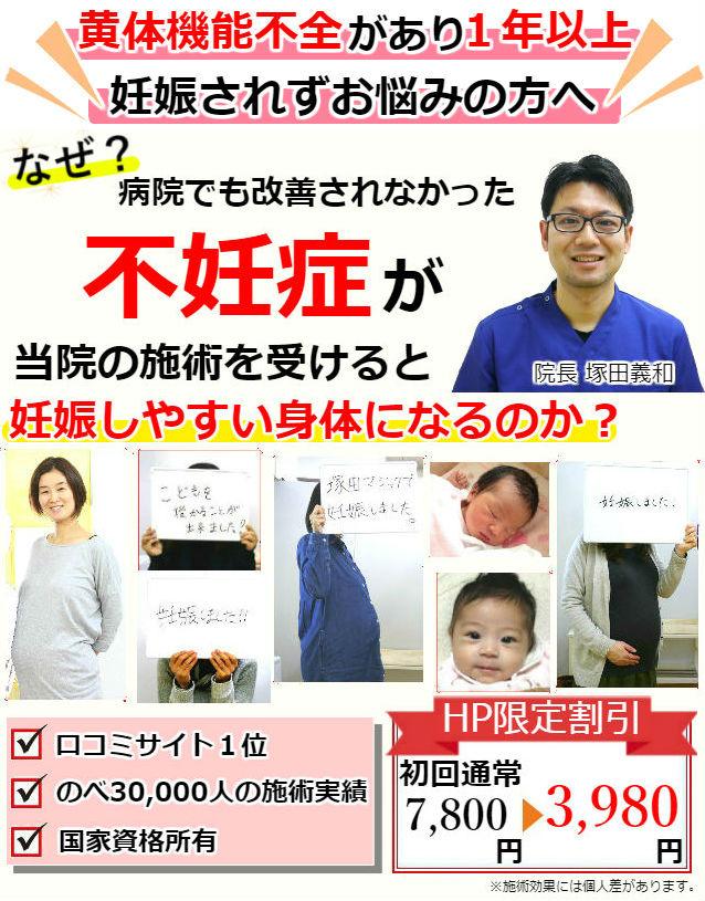 黄体 機能 不全 妊娠