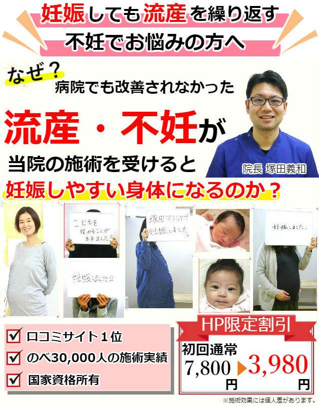 なぜ?不育症不妊が当院の施術を受けることで妊娠しやすくなるのか?