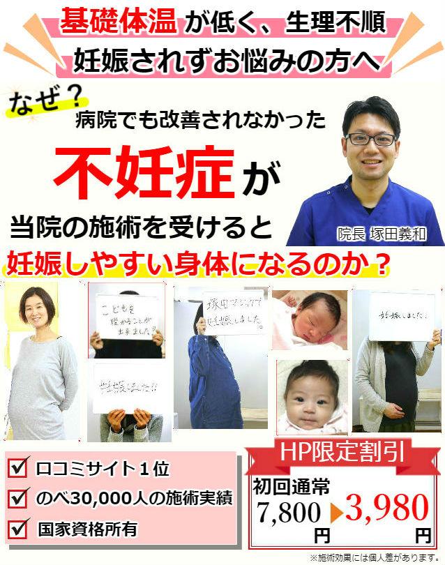 なぜ?不妊症が妊娠しやすい身体になるのか?