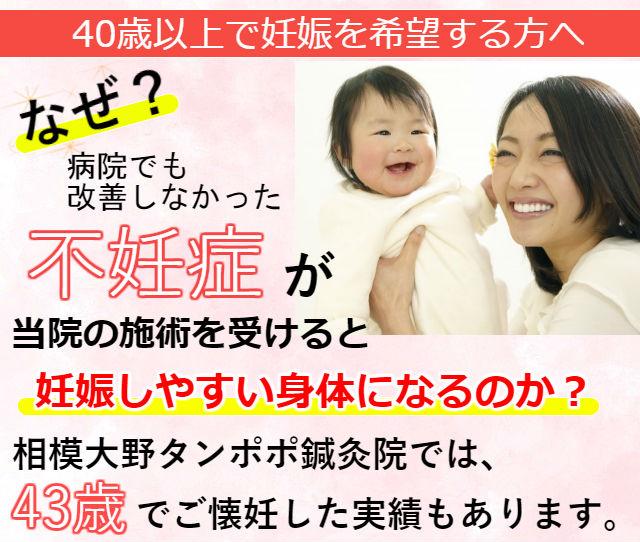 40歳以上で妊娠を希望する方へ