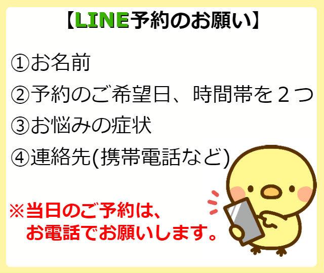 LINE予約の説明画像