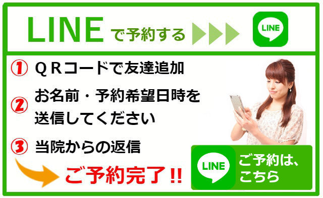 LINE予約の画像